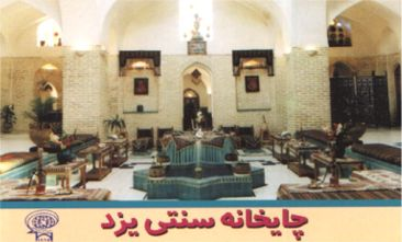Khan's Bath, currently modified to a cafe 