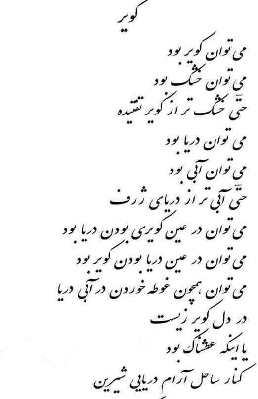 Kavir Poem